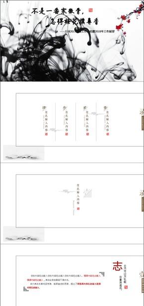 水墨中国风工作总结