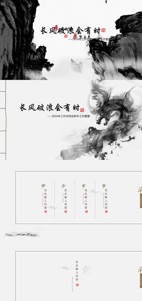中国风公司/个人工作总结汇报PPT模板