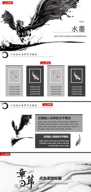 黑白水墨中国风静态总结汇报类通用PPT模板