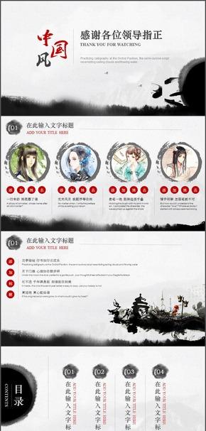 黑白水墨中国风动态简洁商务汇报类ppt模板