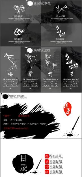 黑色动态中国风水墨画风格总结汇报类ppt模板