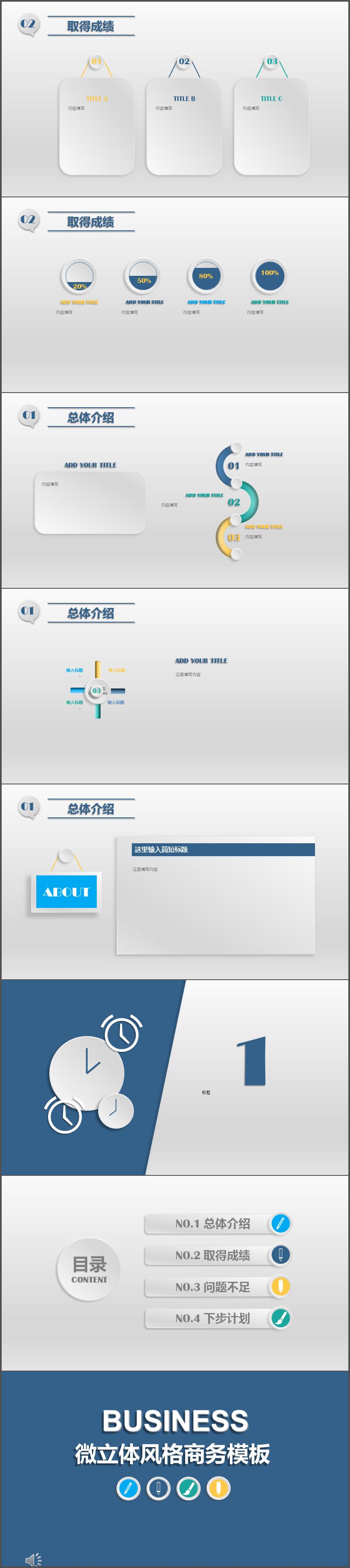 灰蓝搭配动态微立体风格商务总结汇报类ppt模板