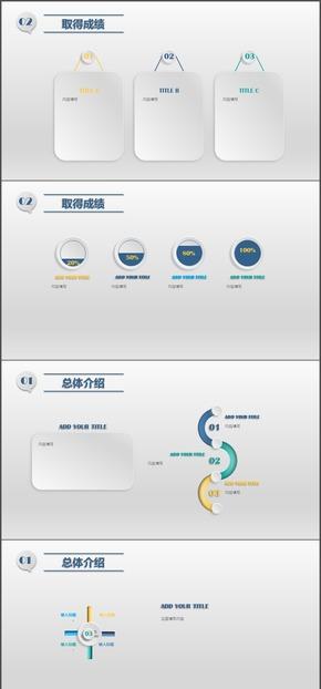 灰藍搭配動態微立體風格商務總結匯報類ppt模板