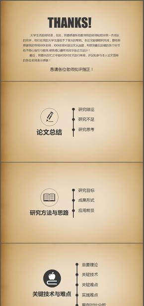棕色中国风动态复古论文答辩PPT模板