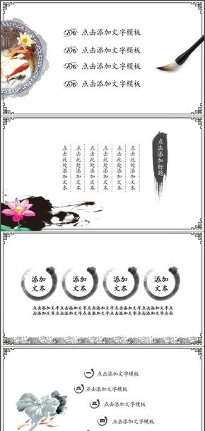 黑白中国风工作报告新年总结动态通用PPT模版