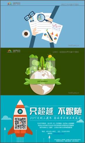 让我们一起拯救世界绿色环保休闲工作
