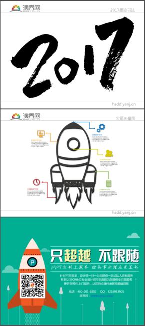 2017墨迹书法和火箭矢量图