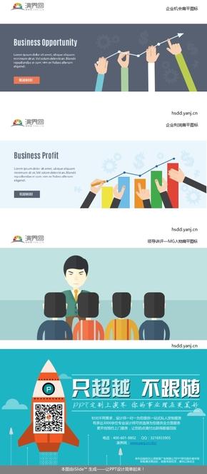 企业机会、利润、领导讲评MG扁平图标