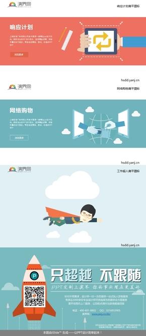 网络购物|响应计划|工作超人扁平图标