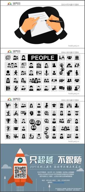 各种人物和书写矢量PPT图标