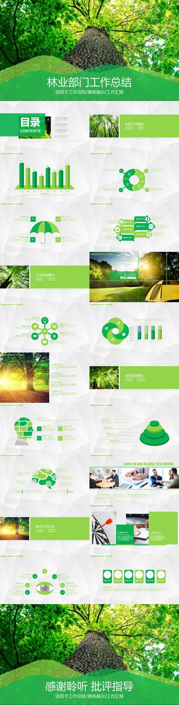 "ppt模板绿色环保林业总结PPT模板免费下载"""