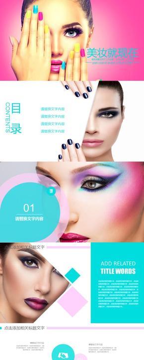 6876时尚美女美容精致彩妆动态PPT模板