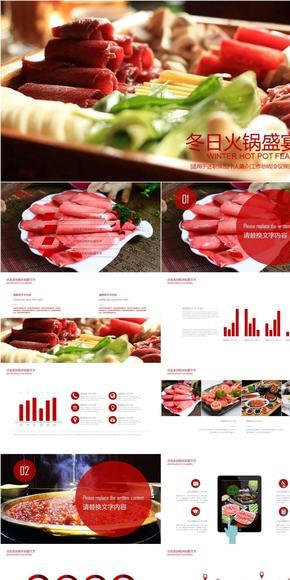 美食 火锅 餐饮美食工作总结PPT模板