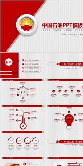 中国石油PPT模板