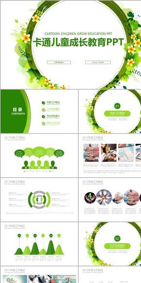 记录公司成长ppt模板_素材_背景图片免费下载–演界网