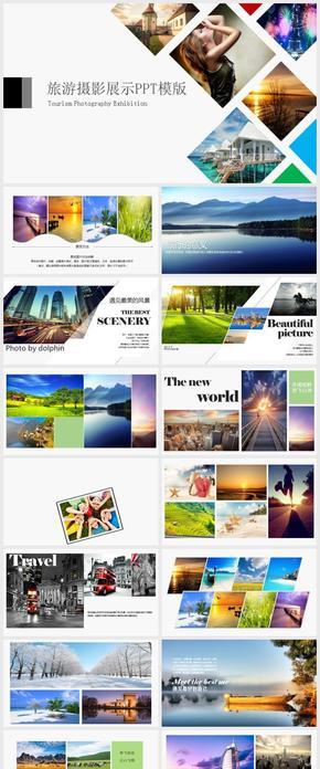 高端旅游摄影展示商务PPT模版