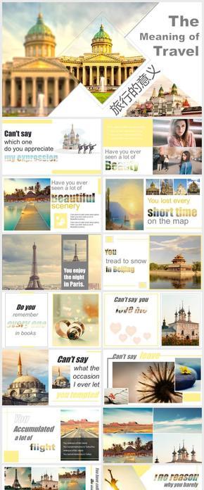 欧美风旅行的意义杂志风PPT翻页效果动态相册