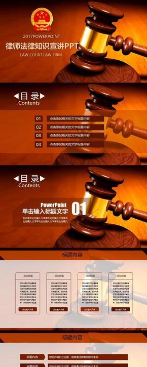 法律法学法院律师天平PPT模板