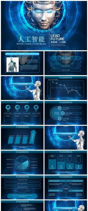 机器人高端科技炫酷商务人工智能科技感ppt