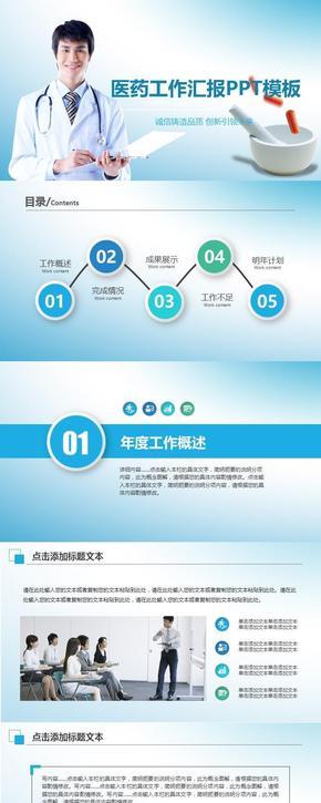 医院科室简介ppt模板_素材_背景图片免费下载–演界网