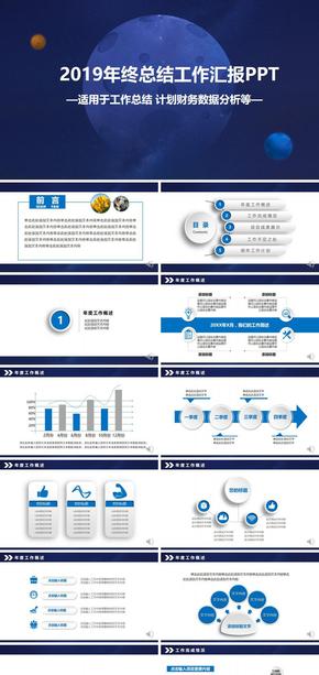 商务类计划财务数据分析PPT模板