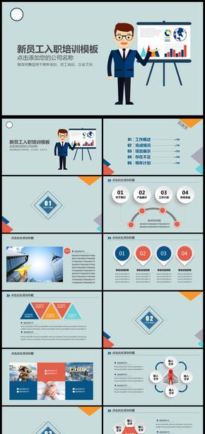简约团队管理企业执行力培训实用PPT模板