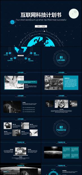 2018年互联网科技计划书动态PPT动态模板