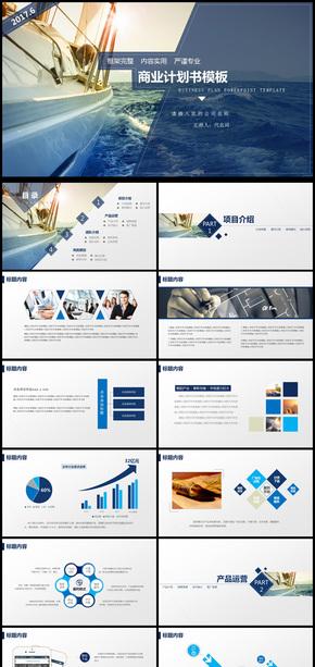 2017年商业计划书模板创业融资商业计划书PPT模板