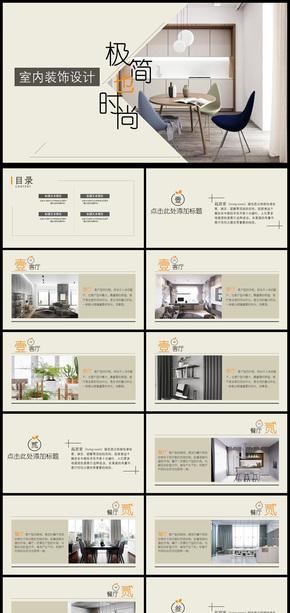装修公司案例展示室内设计作品集PPT模板