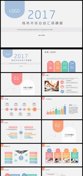2017年商务年终总结汇报通用PPT模板
