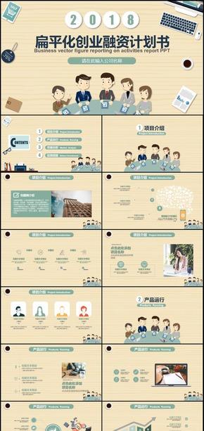 项目展示公司介绍商业计划书PPT模板