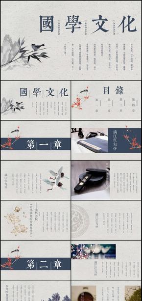 中国风中华传统国学文化PPT模板