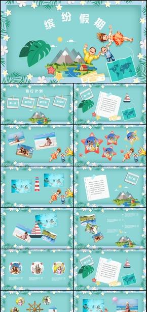 创意儿童卡通相册我的暑假生活PPT模板