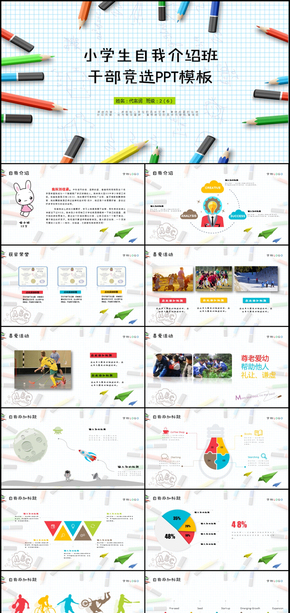 竞选卡通幼儿园小学生自我介绍PPT模板