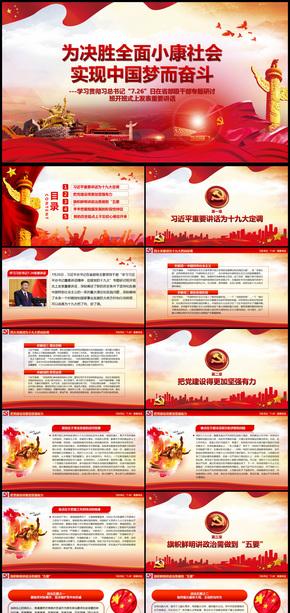 为决胜全面小康生活实现中国梦而奋斗PPT模板