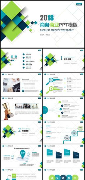 2018年商务商业报告通用PPT模板