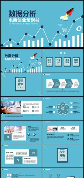 蓝色财务部数据分析报告年终总结PPT模板