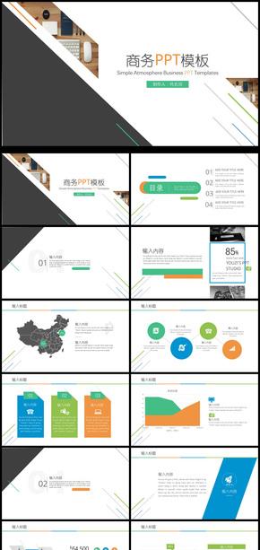 商务科技简约企业介绍公司简介通用ppt模板