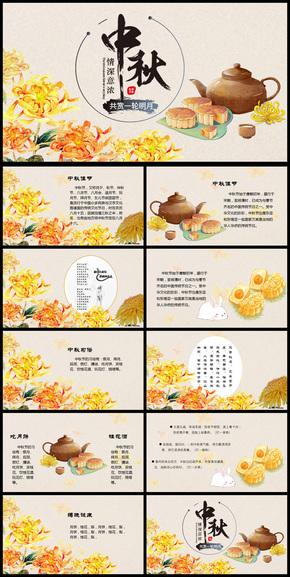 传统节日迎中秋庆国庆动态PPT模板