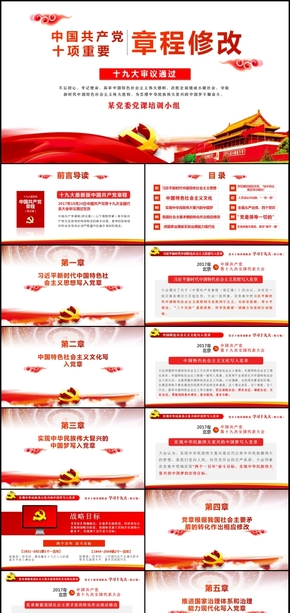 学习党的十九大党章修改内容PPT课件模板