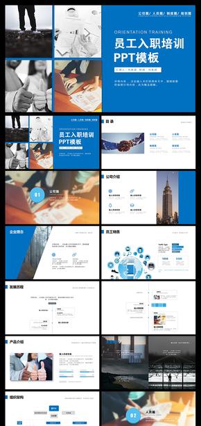 详细内容企业员工入职培训PPT模板