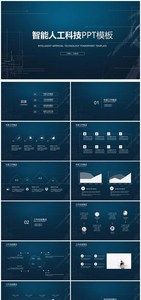 智能机器人科技人工智慧工厂商务动态PPT模板