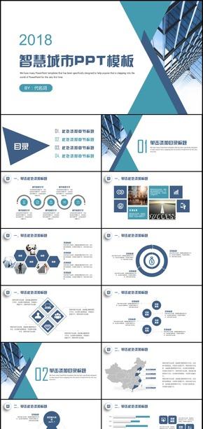 智慧城市建设发展建筑工程规划工作PPT模板