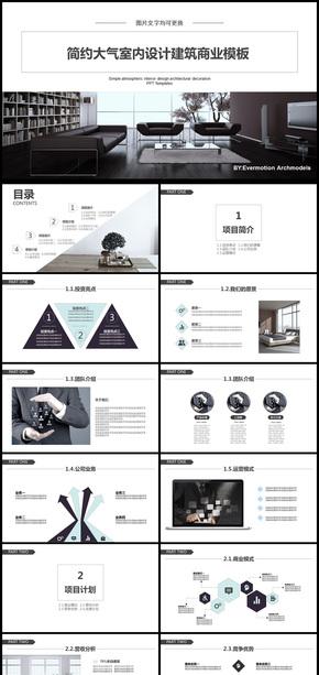 黑色简约时尚高档室内设计ppt动态模板