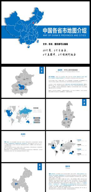 蓝色商务中国地图通用PPT动态模板