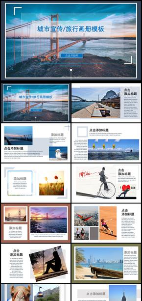 商务大气活动宣传画册旅游相册PPT模板