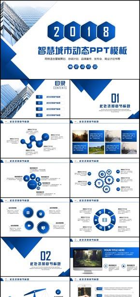 蓝色大气互联网+智慧城市PPT动态模板