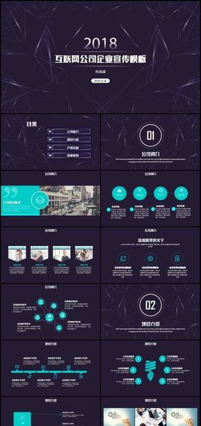企业科技信息互联网商务PPT模板