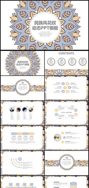 古典传统民族风格民族花纹图案ppt模板