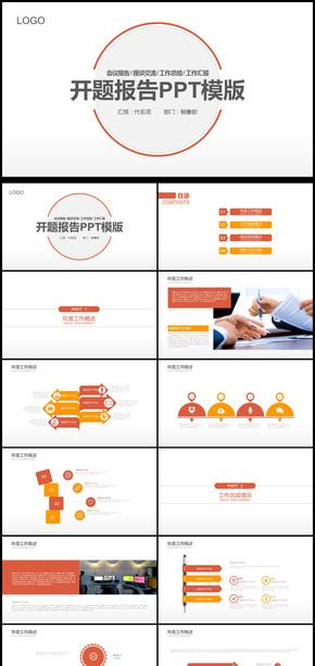 简约教育学术报告培训报告PPT模版